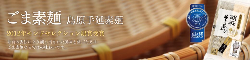 金ごま・黒ごま島原手延素麺